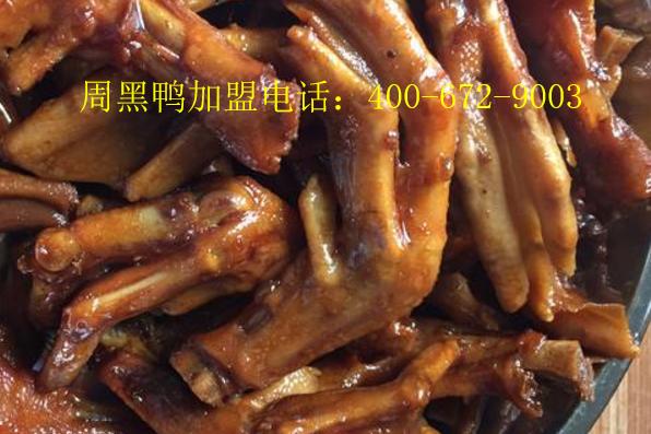 北京周黑鸭哪里学是正宗的 周黑鸭总店在哪儿