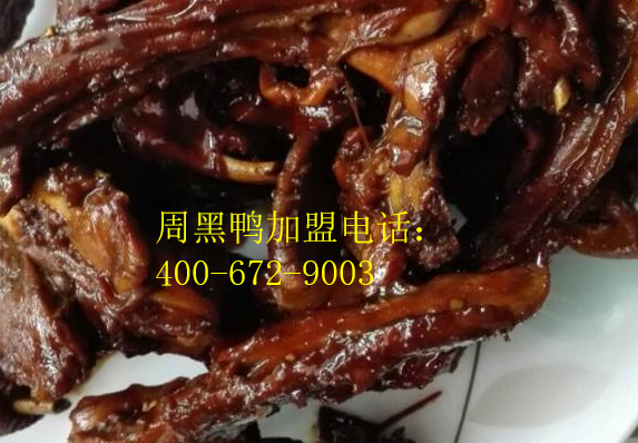周黑鸭总店加盟官网6是哪家 周黑鸭加盟总部是武汉吗