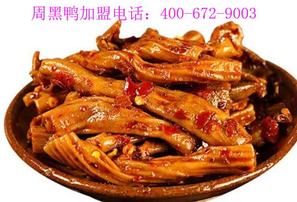 北京周黑鸭技术转让是真的吗 汉阳周黑鸭连锁店怎么开