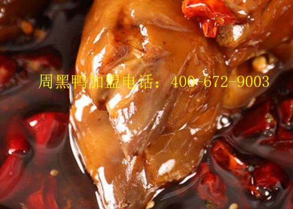 周黑鸭深圳总店在哪 周黑鸭总部在那里