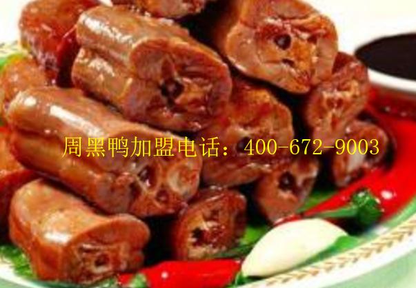 北京周黑鸭总部在哪里能加盟吗 周黑鸭总部地址有培训吗