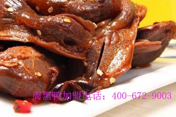 武汉市工商局企业有周黑鸭总部吗 特产周黑鸭加盟赚钱吗
